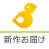 STARTRY スタートリー 〜新作情報 てんこ盛り〜